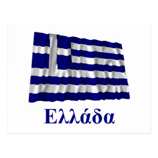 Greece Waving Flag with Name in Greek Postcard