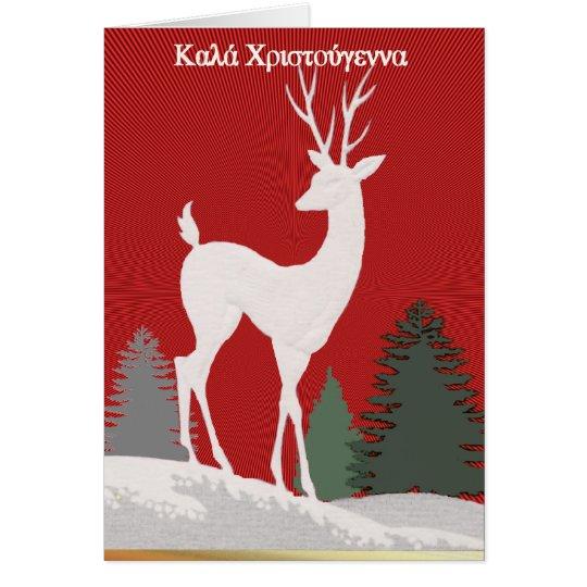 Greek Καλά Χριστούγεννα Card