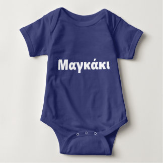 Greek Baby Bodysuit - Magaki