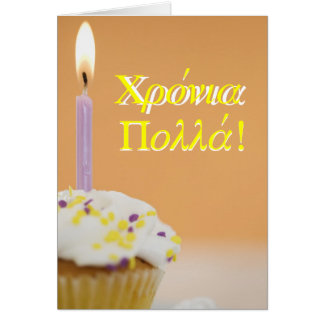Greek Birthday Card