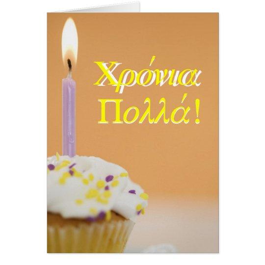 Greek Birthday Card