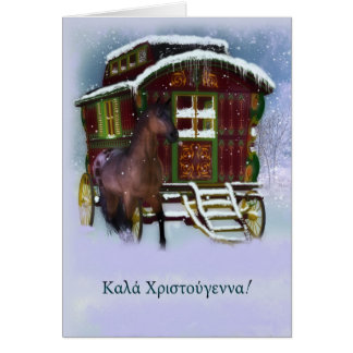 Greek Christmas Card - Horse And Old Caravan - Καλ