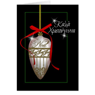 greek christmas greeting card