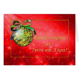 greek christmas greetings card