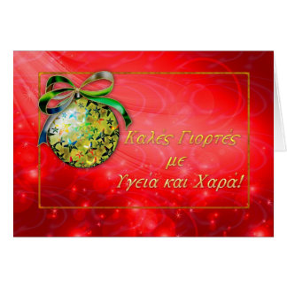 greek christmas greetings greeting card
