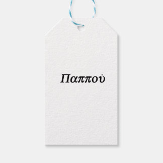 "GREEK GRANDAD ""BAPPOU"" GIFT TAGS"