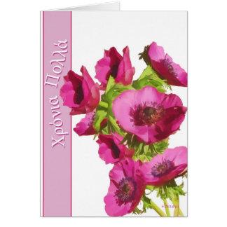 greek happy birthday -Χρόνια Πολλά - anemone Card