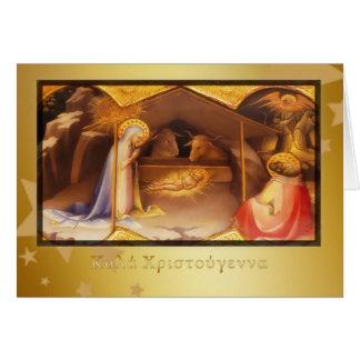 Greek Merry Christmas, nativity Card