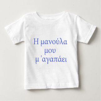 GREEK my mommy loves me Baby T-Shirt