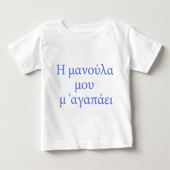 GREEK my mummy loves me Baby T-Shirt