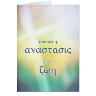 Greek religious Happy Easter card, cross Greeting Card