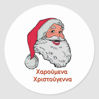 Greek Santa Claus Classic Round Sticker