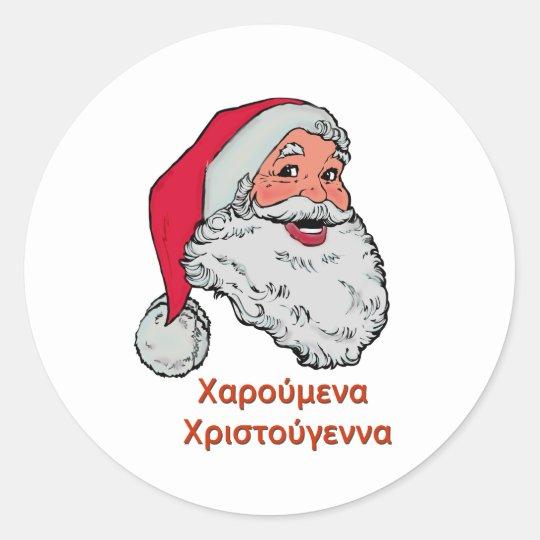 Greek Santa Claus Classic Round Sticker
