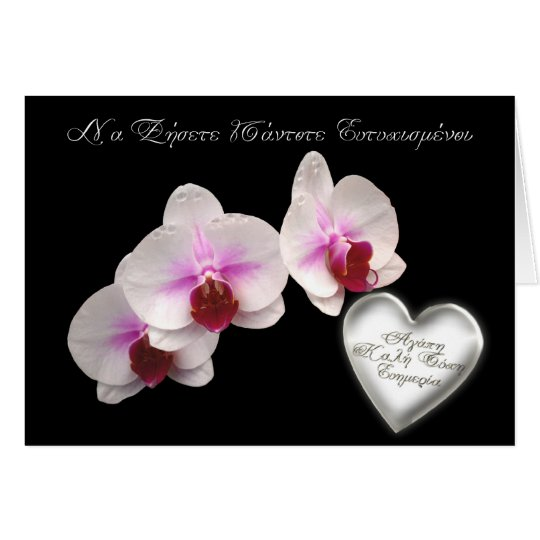 Greek Wedding Congratulations with pink orchids Card