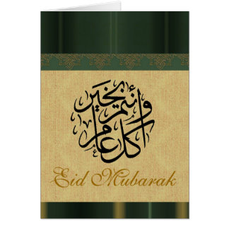 Green and Gold brocade Eid Mubarak Card