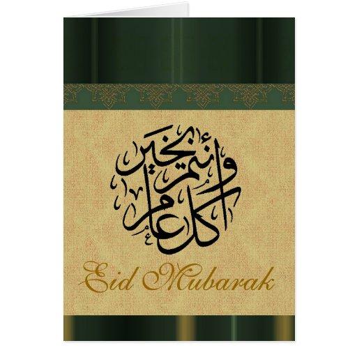 Green and Gold brocade Eid Mubarak Cards