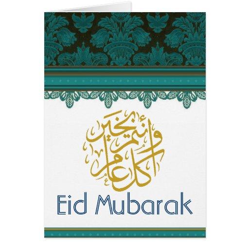 Green and Gold damask brocade Eid Mubarak Greeting Cards