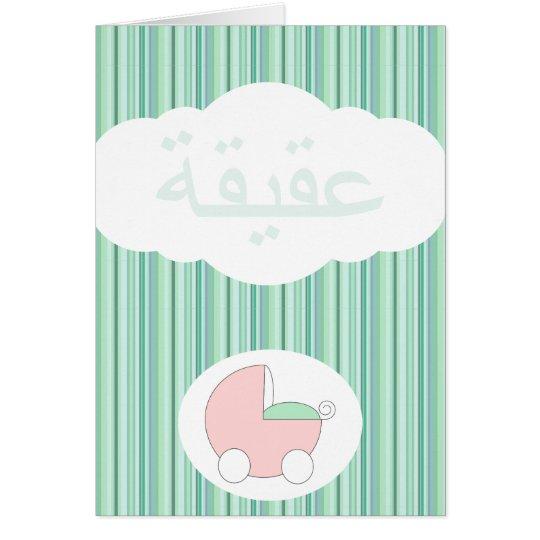 Green Islam Aqeeqah congratulation Muslim baby Card