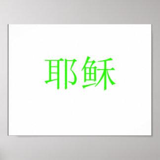 Green Jesus Asian Home Decor Poster