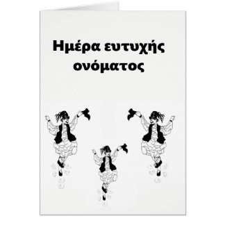 Greeting Card Greek Happy Name Day