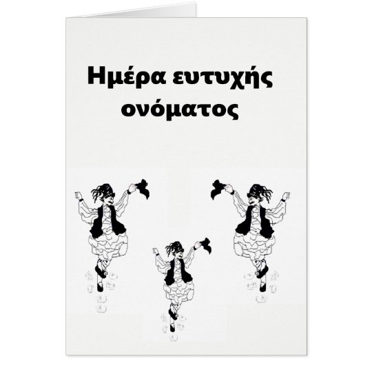 Greeting Card Greek Happy Name Day