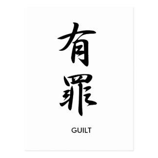 Guilt - Yuuzai Postcard