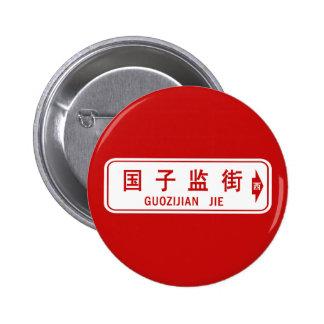 Guozijian Street, Beijing, Chinese Street Sign Pinback Button