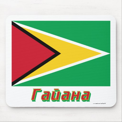 Guyana Flag with name in Russian Mousepad