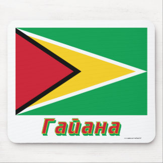 Guyana Flag with name in Russian Mousemats