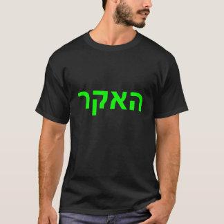 Hacker in Hebrew T-Shirt