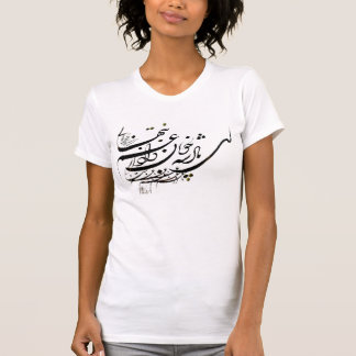 Hafez Persian calligraphy T-Shirt