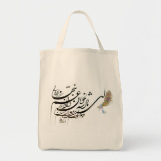 Hafez Persian calligraphy Tote Bag