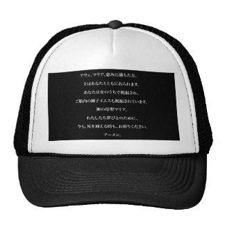 Hail Mary in Japanese in White Cap