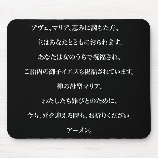 Hail Mary in Japanese in White Mousepads