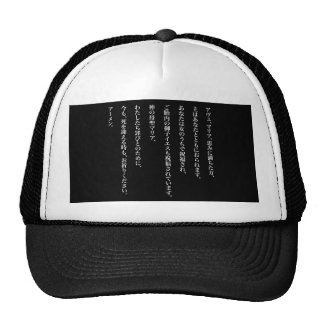 Hail Mary in Japanese in White vertical text Cap