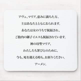 Hail Mary in Japanese Mousepad