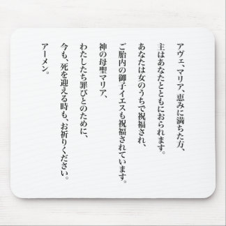 Hail Mary in Japanese Vertical text Black Mouse Pad