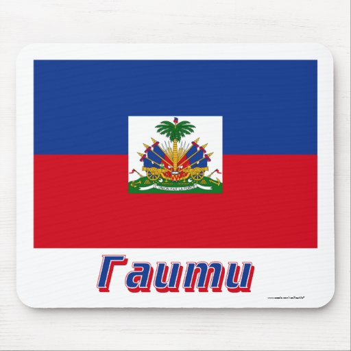 Haiti Flag with name in Russian Mouse Pad