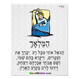 HaMalach HaGoel Jewish Prayer for Boys Photographic Print