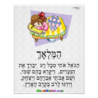 HaMalach HaGoel Jewish Prayer for Girls Photograph