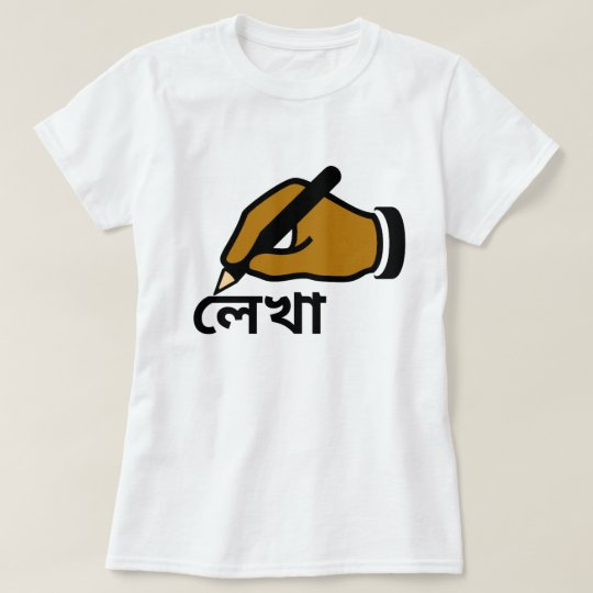 Hand with a pencil and Write in bengali (লেখা) T-Shirt