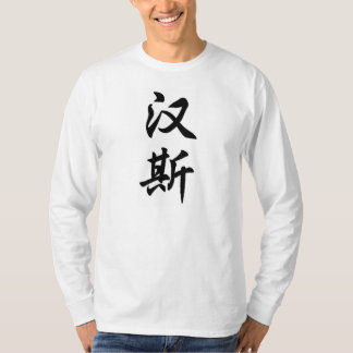 hans T-Shirt