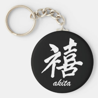 Happiness Akita Key Ring