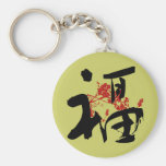 Happiness, Good Fortune & Blessing Kanji Keychain