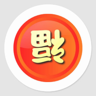"""Happiness Is Arriving"" in Chinese Round Sticker"