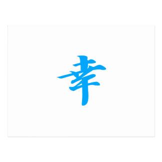 Happiness Kanji Blue Postcard