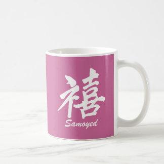 Happiness Samoyed Coffee Mug