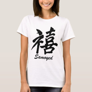 Happiness Samoyed T-Shirt