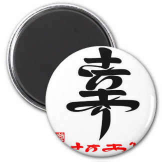 Happiness there is a chi, () 6 cm round magnet