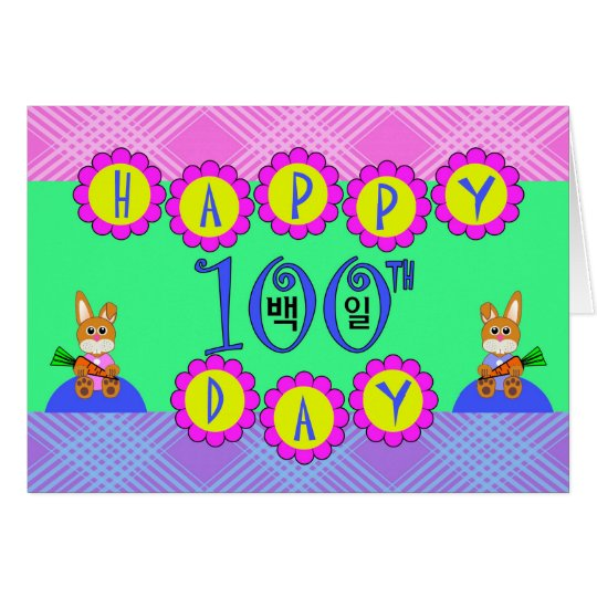 Happy 100th Day, Korean Baek-il Birthday Card